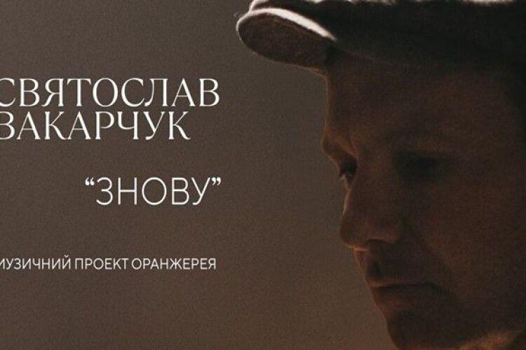 Такими ми їх ще не чули: Святослав Вакарчук презентував перший кліп зі свого нового музичного проекту