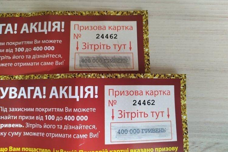 У лучанина, який вчора «виграв» 800 тисяч, сьогодні вже вимагають 1429 гривень за «пересилку документів»