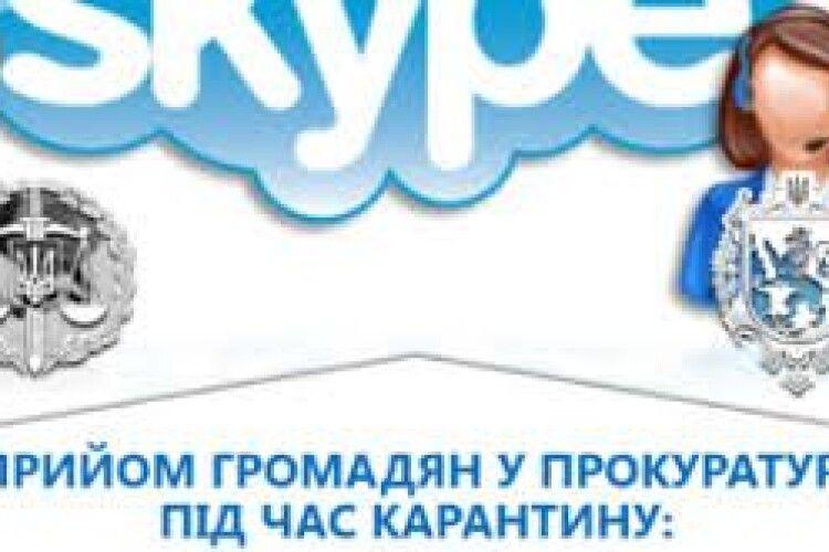 Прийом громадян у прокуратурі під час карантину: зв'язатись із волинськими прокурорами можна через «Skype»