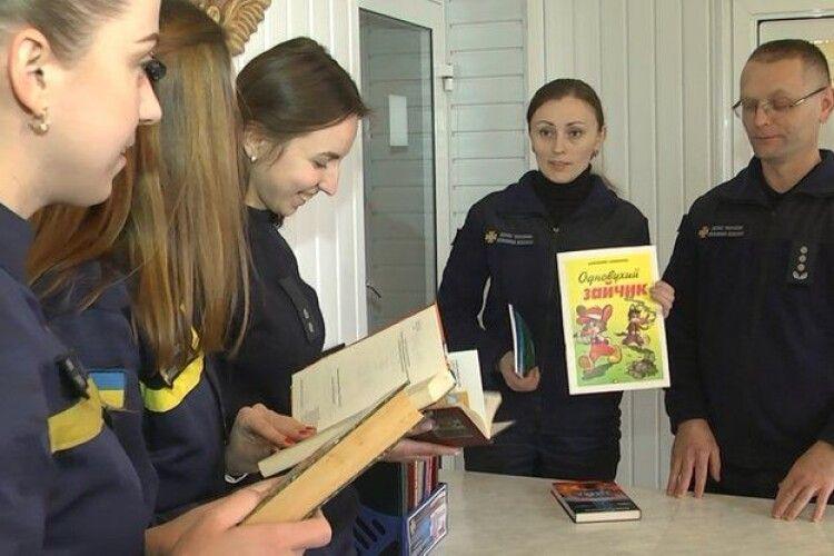 Волинські рятувальники заснували у своєму управлінні бібліотеку