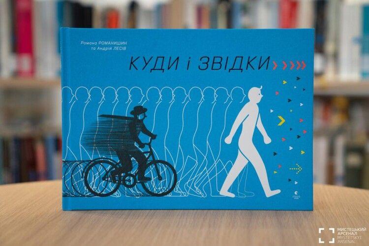 На «Книжковому Арсеналі» визначили найкрасивішу книгу