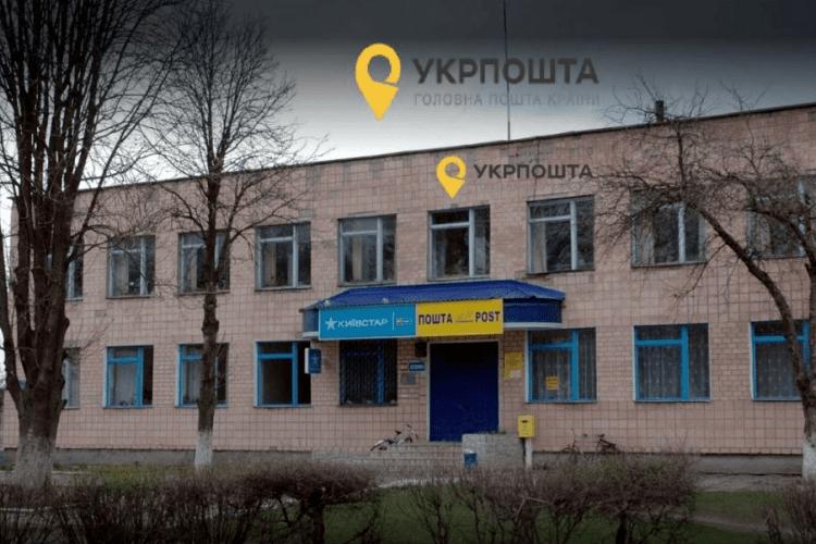У Колках за 2000 гривень здадуть Укрпошту (Фото)