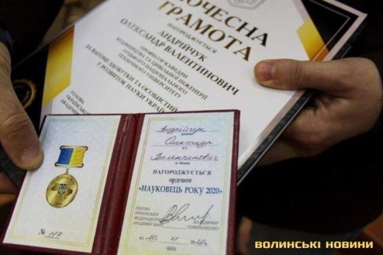 Викладач луцького вишу отримав орден  «Науковець року»