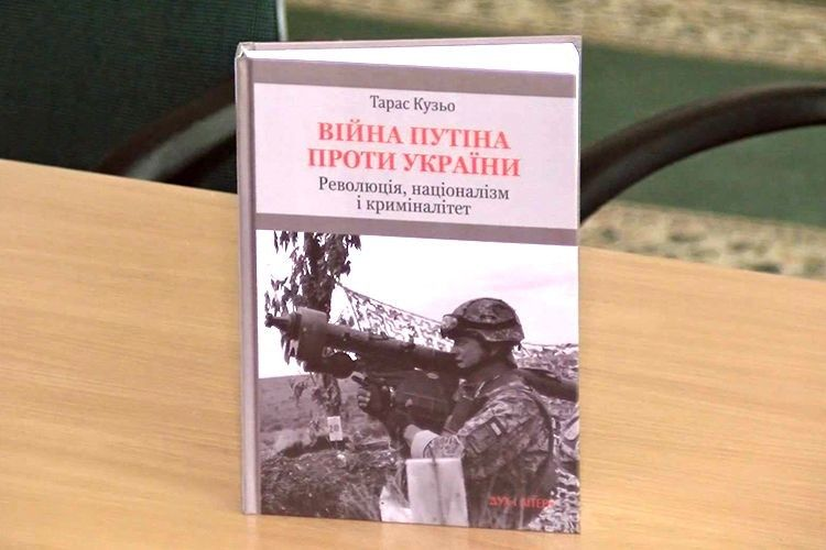 В Луцьку презентували книгу «Війна Путіна проти України» (Фото, відео)