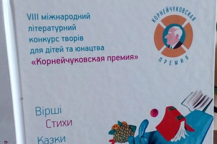 Письменниця з Шацька – лауреатка міжнародного конкурсу