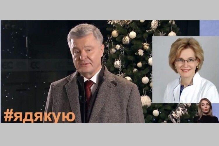 Петро Порошенко долучився до флеш-мобу подяки українським лікарям