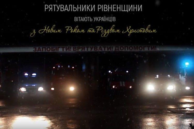 Рятувальники Рівненщини показали, як виглядає «Щедрик» у виконанні пожежних машин (відео)