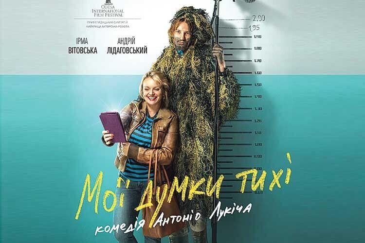 Український «Оскар»: який фільм став найкращим?