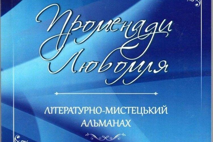 Любомль запрошує на історичні променади