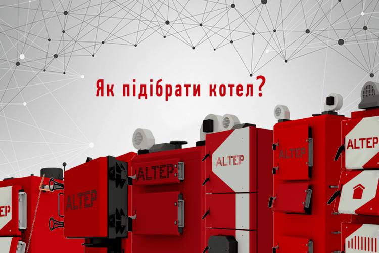 «Альтеп» – лідер вітчизняного ринку твердопаливних котлів