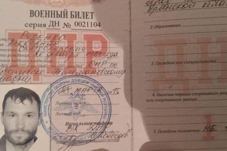 Ар'єв: українські спецслужби таки проводили операцію проти російських найманців з ПВК «Вагнер» (документи)