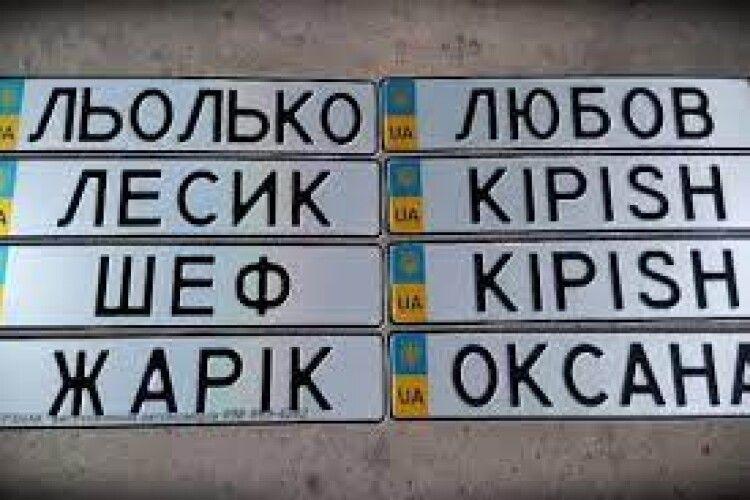 «ЛИСИЙ» та «KISS»: які індивідуальні номери авто замовляють водії на Волині