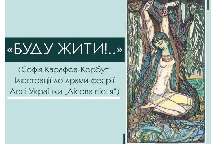 У Луцьку показали «Лісову пісню» у малюнках