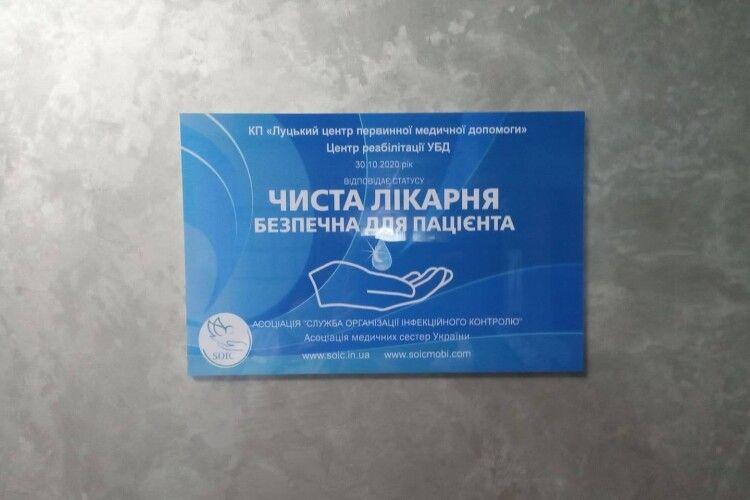 Центр реабілітації учасників бойових дій отримав сертифікат «Чиста лікарня»