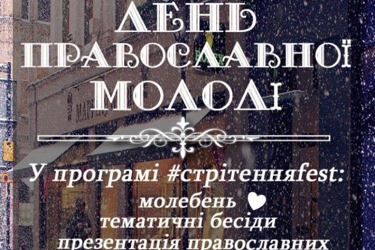 У Луцьку в День православної молоді відбудеться фестиваль «Стрітення»