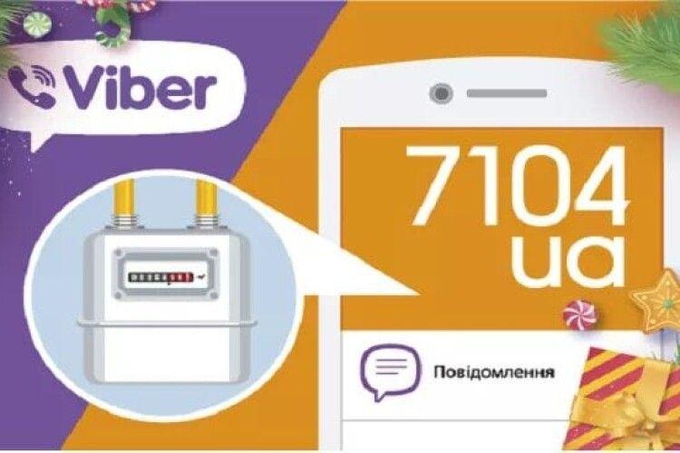 Майже 14 тисяч волинян розраховуються за газ через чат-бот у Viber