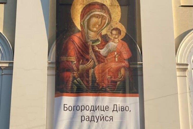 Львівська Богородиця охоронятиме львів'ян і гостей міста