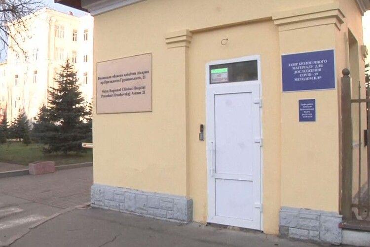 Як здати тест на коронавірус у Волинській обласній лікарні