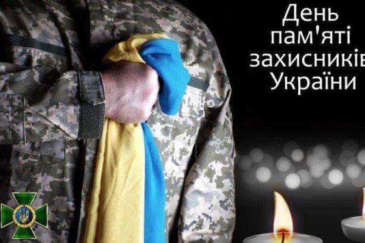 Україна відзначає День пам'яті захисників