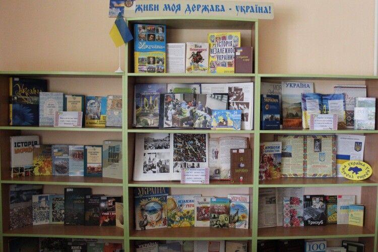 У луцькій бібліотеці протягом тижня розповідатимуть про боротьбу українців за Незалежність