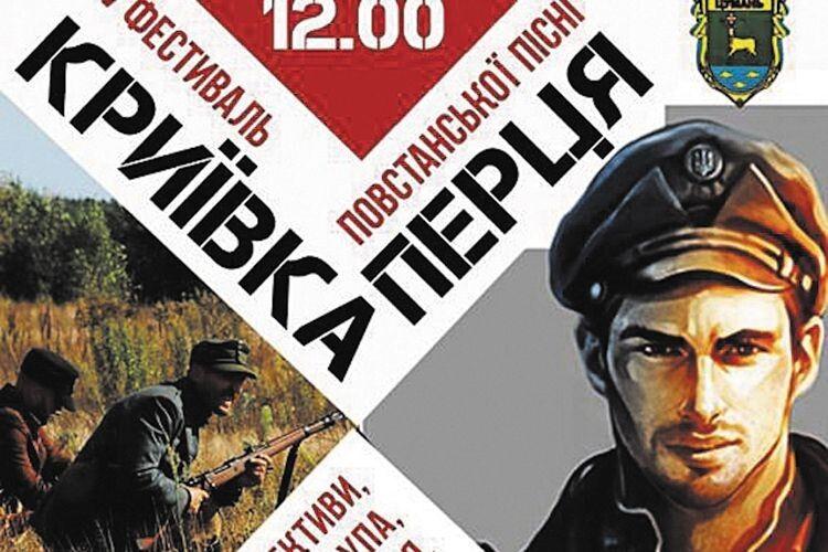 УЛипномурозпочався  фестиваль  повстанської пісні  «Криївка Перця»