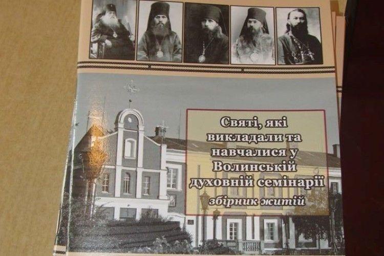 У духовній семінарії презентували збірку про життя волинських святих