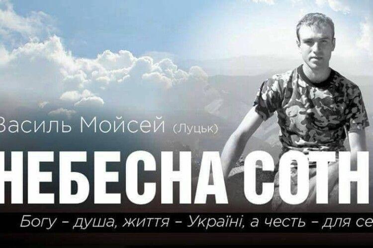 «Ти живеш в граніті, книгах, вулицях, і, головне, в нашій пам`яті»: Василю Мойсею сьогодні було б 29