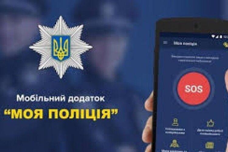 На території Волині функціонує безкоштовний мобільний додаток для оперативного зв'язку з поліцією та виклику допомоги