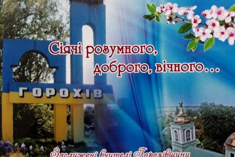 У Горохові відзначили заслужених учителів України