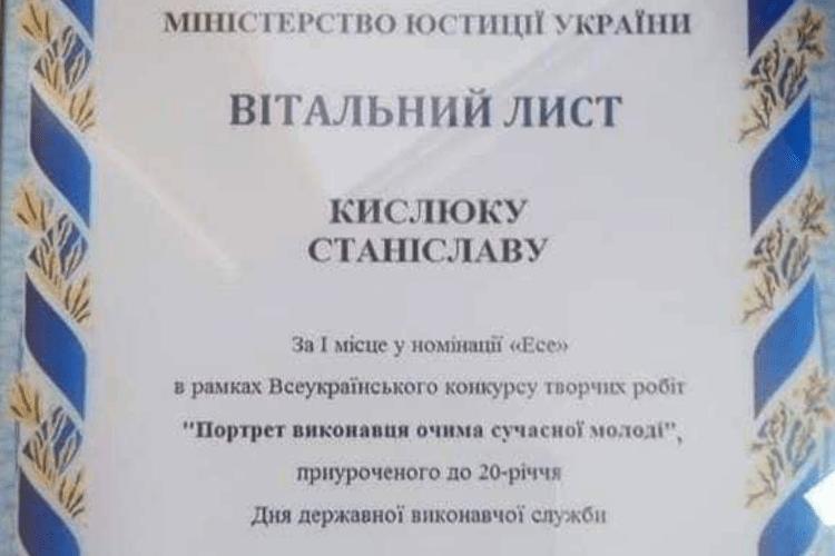 Вітальний лист волинським учням від Міністерства юстиції
