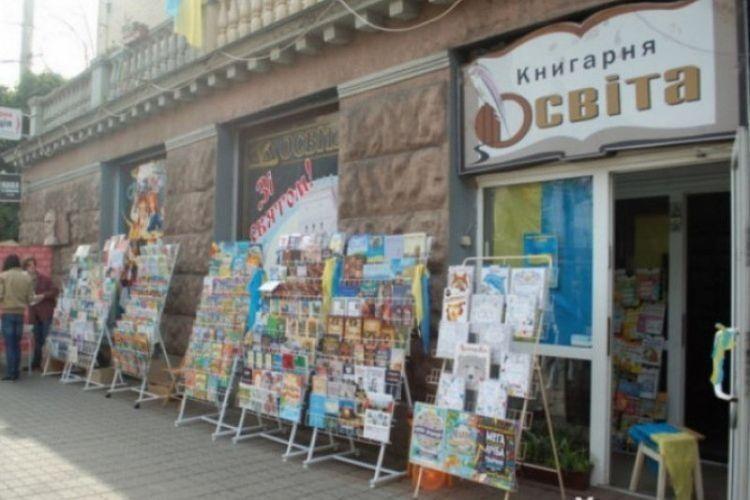 Прокуратура проти продажу приміщення книгарні «Освіта» в Луцьку