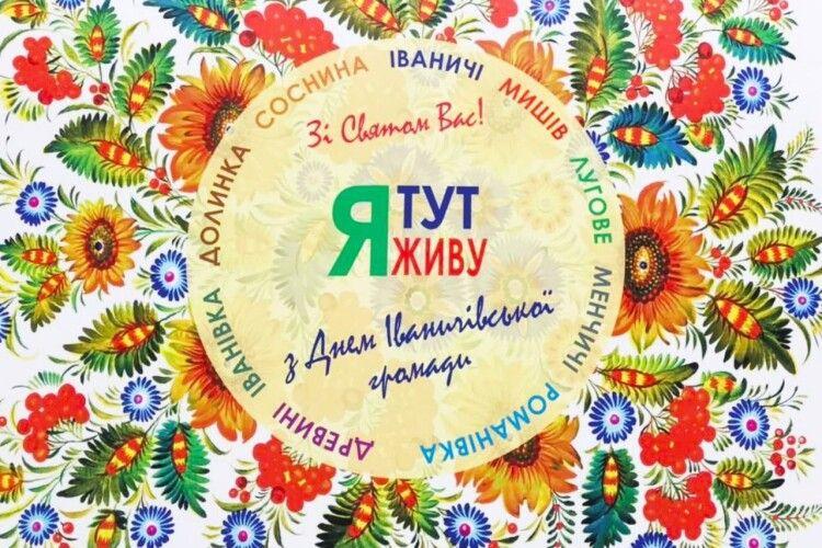 Іваничівська ОТГ відзначає третю річницю створення
