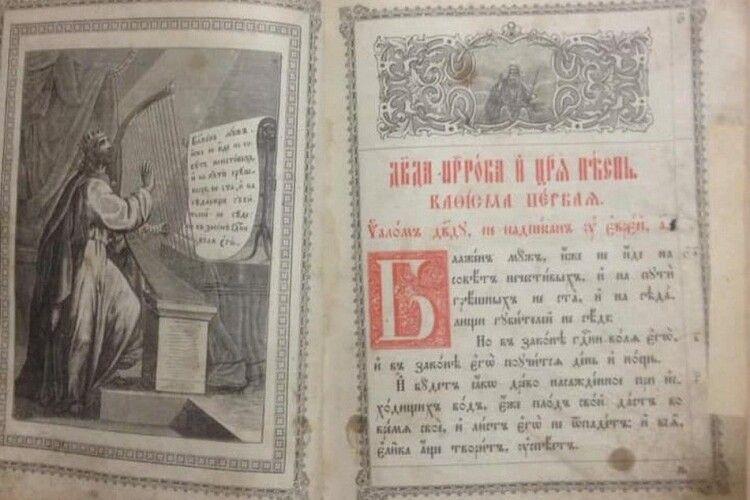 Через «Ягодин» намагалися вивезти Псалтир 1895 року