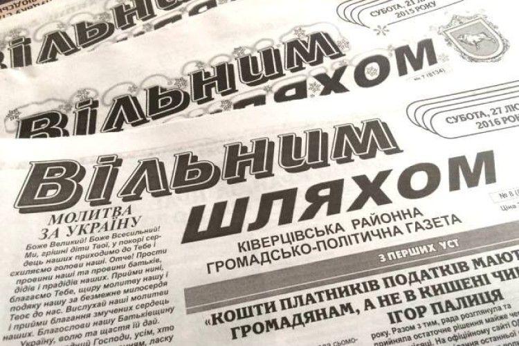 У Ківерцях з 2019 року закрито газету «Вільним шляхом». Чи втратили від цього жителі району?