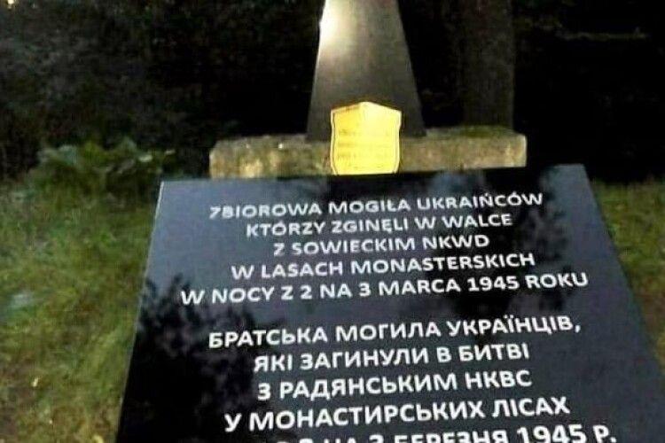 У Польщі зі сплюндрованого пам'ятника воякам УПА зник напис «поляглі за волю України»
