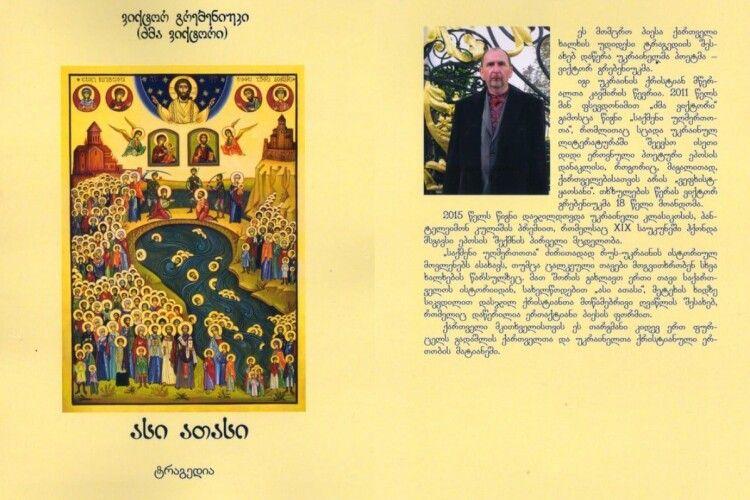 За історичний твір волинянина назвали «великим другом грузинського народу» і опублікували його у Тбілісі