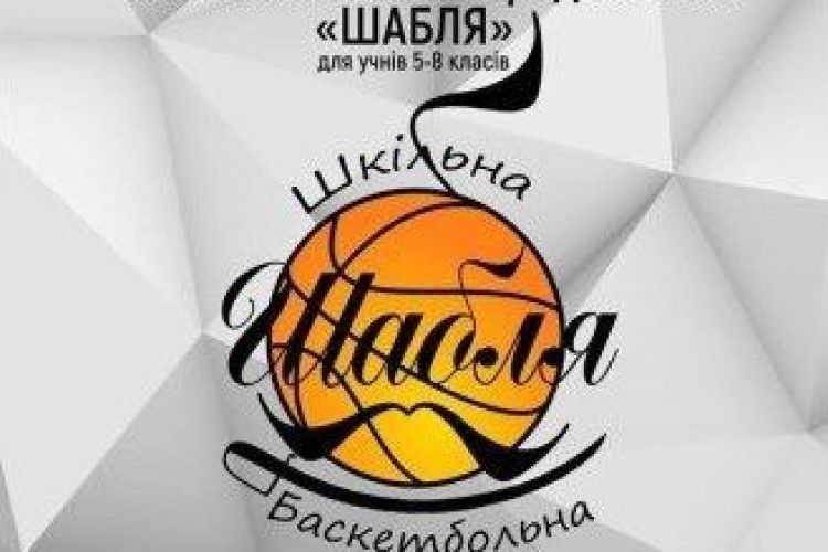 У Луцьку - чемпіонат міста з баскетболу