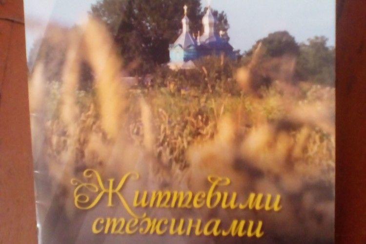 Волинський священик випустив фотобуклет з літописом прибужан