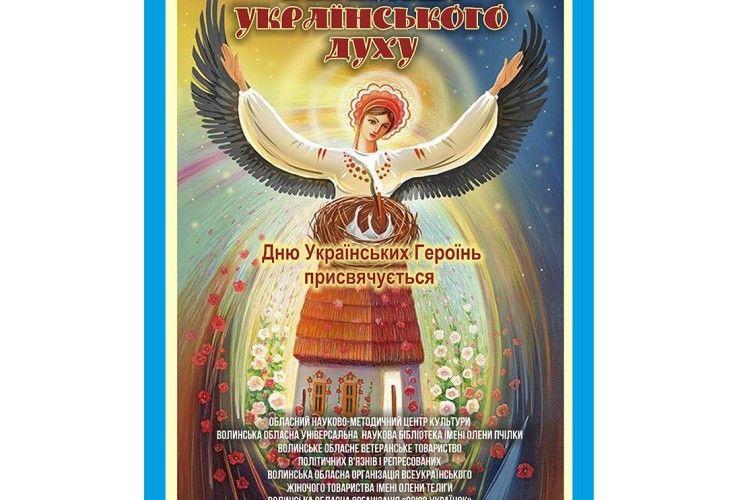 Сьогодні в Луцьку - Свято українських Героїнь