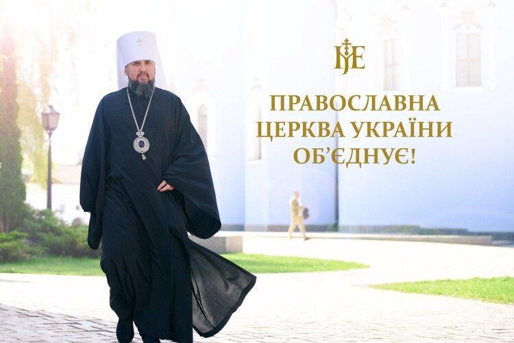 Митрополит Епіфаній привітав українок з жіночим святом