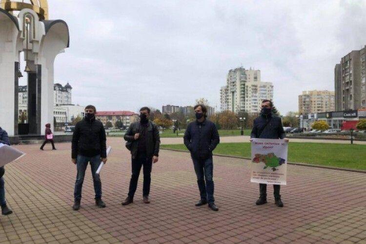 Біля Волинської ОДА  – мітингують (Фото)