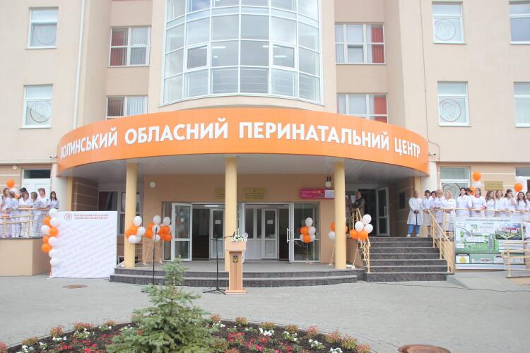 У Луцьку урочисто відкрили сучасний перинатальний центр (Фото)