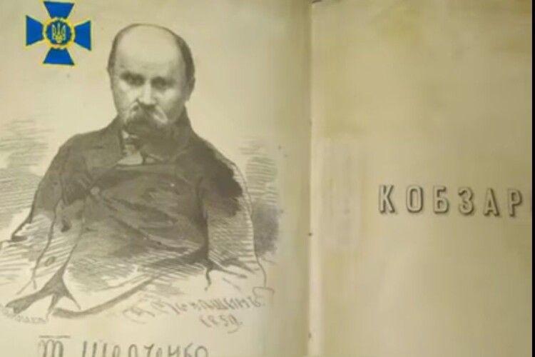Волинські митники не дозволили вивезти з України унікальне видання «Кобзаря»