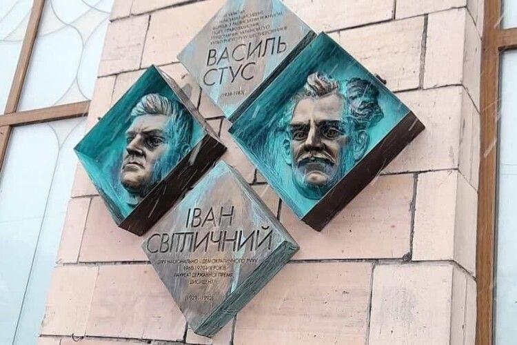 У Києві відкрили меморіальні дошки Василеві Стусу та Іванові Світличному