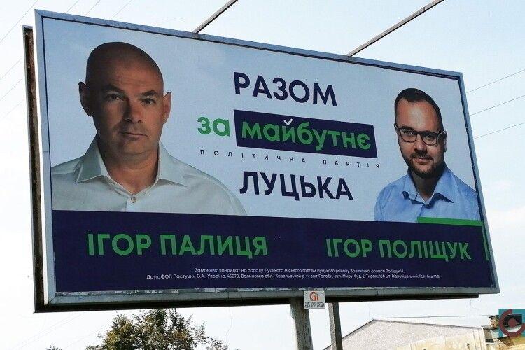 Результати виборів: Палиця взяв Луцьк
