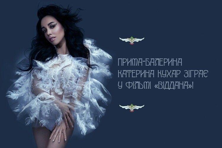 Рівнянка знімає нове українське кіно «Віддана» за романом Софії Андрухович