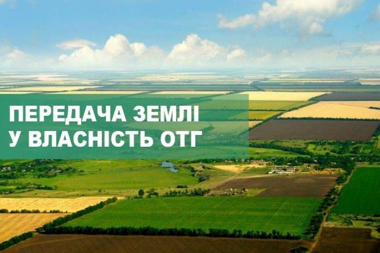 14 ОТГ отримали у комунальну власність землі сільськогосподарського призначення