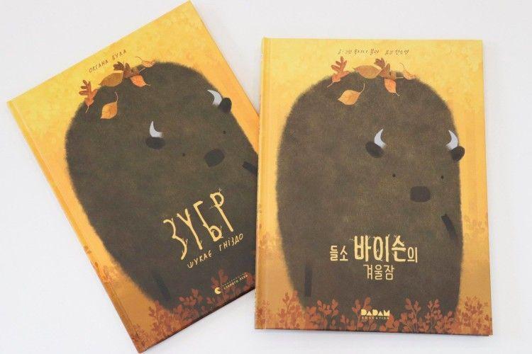 Наша книга потрапила аж до Південної Кореї