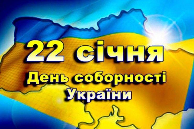 АНОНС: : як святкуватимуть волиняни День Соборності України?