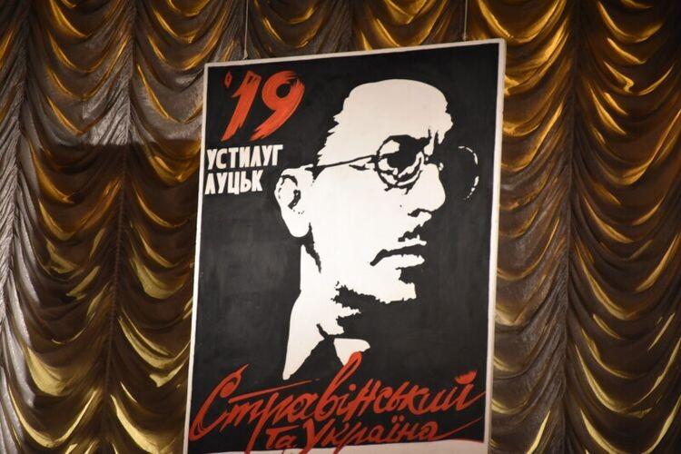 Відкрився XVI музичний фестиваль «Стравінський та Україна»